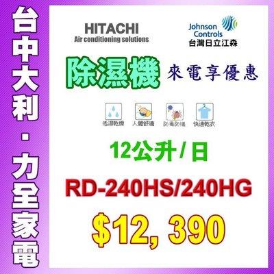 【台中大利】【HITACHI】日立除濕機 除濕能力12公升/日【RD-240HS/240HG】來電問貨