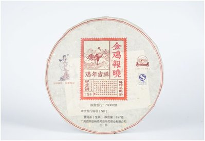 2017 金雞報曉 紀念餅 倚邦茶馬司 (保證正品) 2017年