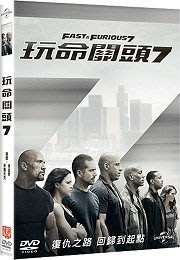 <<影音風暴>>(電影1508)玩命關頭7  DVD  全137分鐘(下標即賣)48