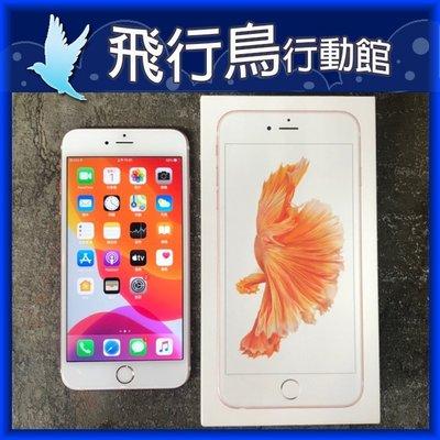 ☆飛行鳥☆全新原電 Apple iPhone 6S Plus 64G 64GB 九成九新 玫瑰金 二手直購價4990元 新北市