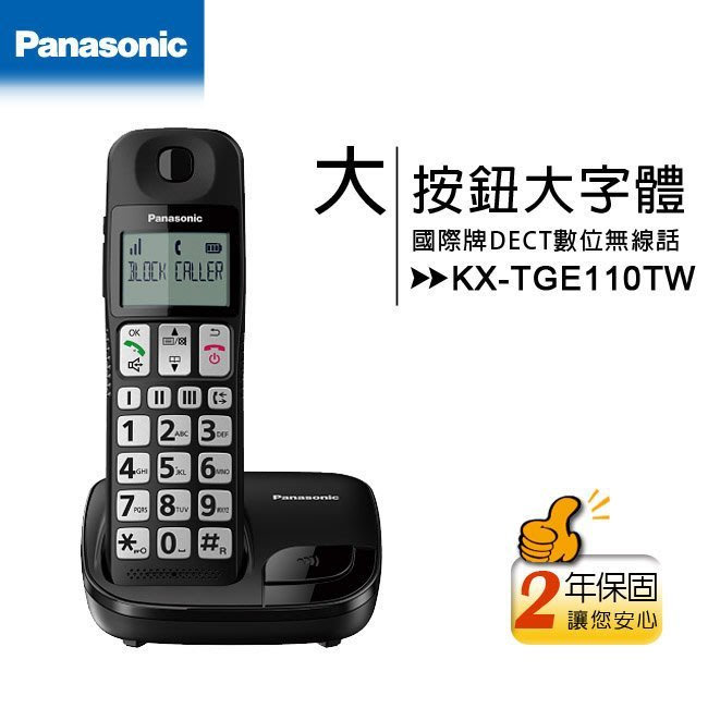 【公司貨含稅免運】國際牌 Panasonic KX-TGE110TW / KX-TGE110 大字體大按鈕數位無線電話