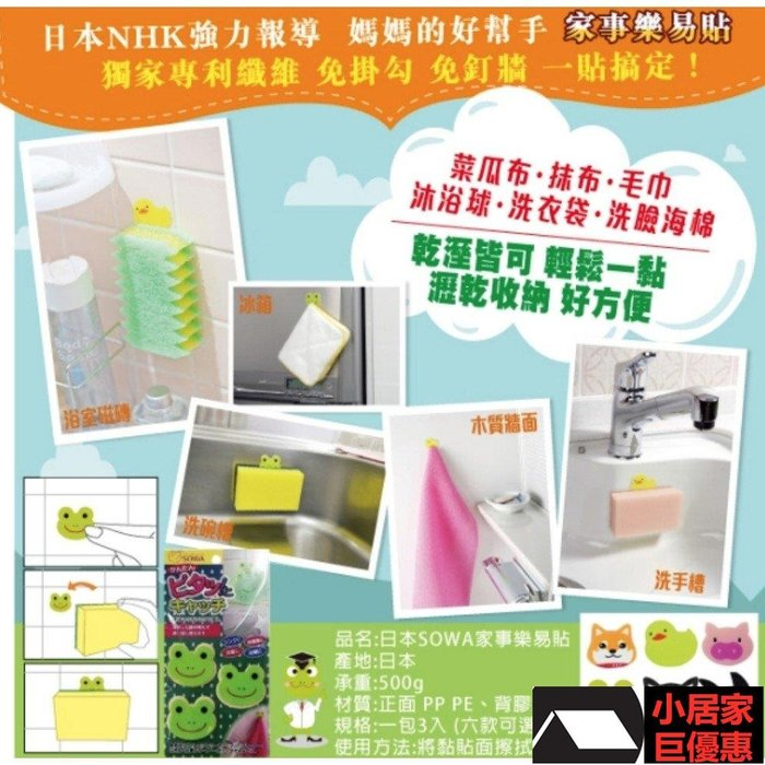 現貨促銷日本SOWA家事樂易貼 隨意貼 一包3入【H00252】小居家生活