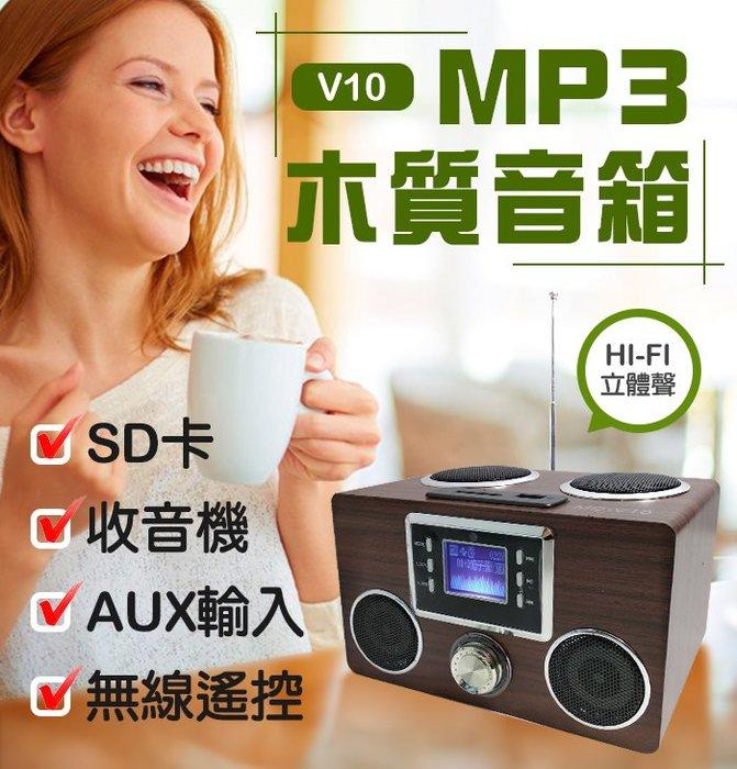 【傻瓜批發】(V10)MP3木質音箱 立體聲 SD卡/收音機/電腦音箱/手機喇叭 HIFI木質音響 時鐘鬧鈴 板橋現貨