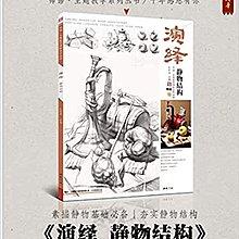 99【素描 速寫】師語主題教學演繹系列叢書演繹靜物結構 平裝