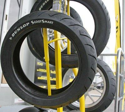 三立二輪 120/70-15 登祿普 Scoot Smart 聰明胎 含安裝+氮氣+平衡=完工價$2800元