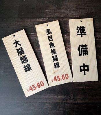 竹藝坊-促銷價~客製彩色菜單含印刷/價目表/木頭菜單/外出牌/營業中吊牌/印刷不掉色