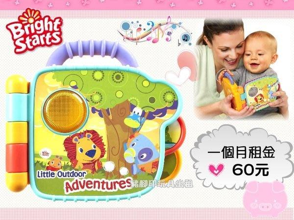 °✿豬腳印玩具出租✿° Bright Starts 閃亮之星 動物樂園語言學習 電子書(3)~預約06/27