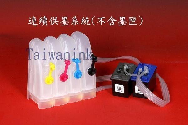 [墨水王]HP901/HP60F4280/HP60/60/d2560/j4580/C4480HP3050連續供墨