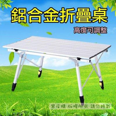 【寶貝屋】高品質 鋁合金摺疊桌 高低可調120*70cm 蛋捲桌 露營桌 摺疊鋁桌 摺疊桌 露營桌 野餐桌 行動廚房