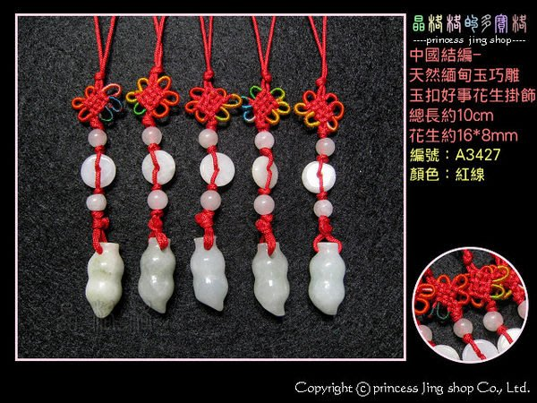 《晶格格的多寶格》中國結編-天然緬甸玉巧雕玉扣好事(發)花生掛飾/吊飾【A3427】#1入