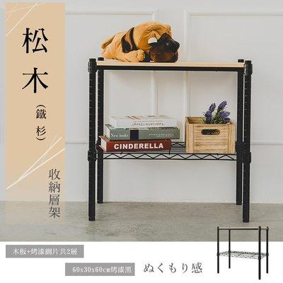 層架【UHO】 60x30x60cm 松木二層烤漆黑收納層架