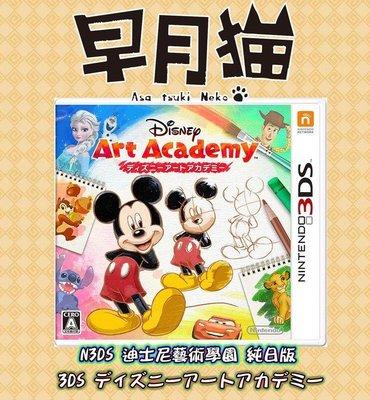 【早月貓發売屋】-現貨販售中- N3DS 迪士尼藝術學園 純日版 日文版 ※Disney Art※