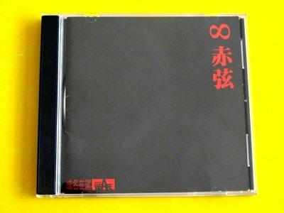 """CD"""" 赤弦-成名在望 """"(喜馬拉雅)""""有歌詞"""""""