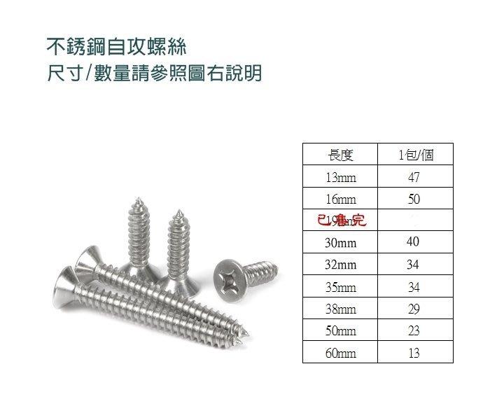 不銹鋼 自攻螺絲 M4*mm 不鏽鋼 304 DIY 五金 配件