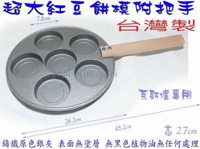 『尚宏』ng 鑄鐵表面無處理 超大紅豆餅模 附把手、配件 (可做 車輪餅 紅豆餅機 紅豆餅烤盤 紅豆餅爐