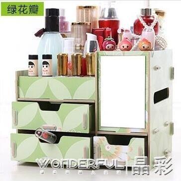 收納盒 簡易組裝學生宿舍梳妝盒木質桌面置物架送女友收納化妝品箱帶鏡子 限時搶購
