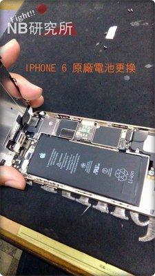 現貨 APPLE IPHONE6 IPHONE6S IPHONE 6S 原廠電池 故障 失效 時間變短
