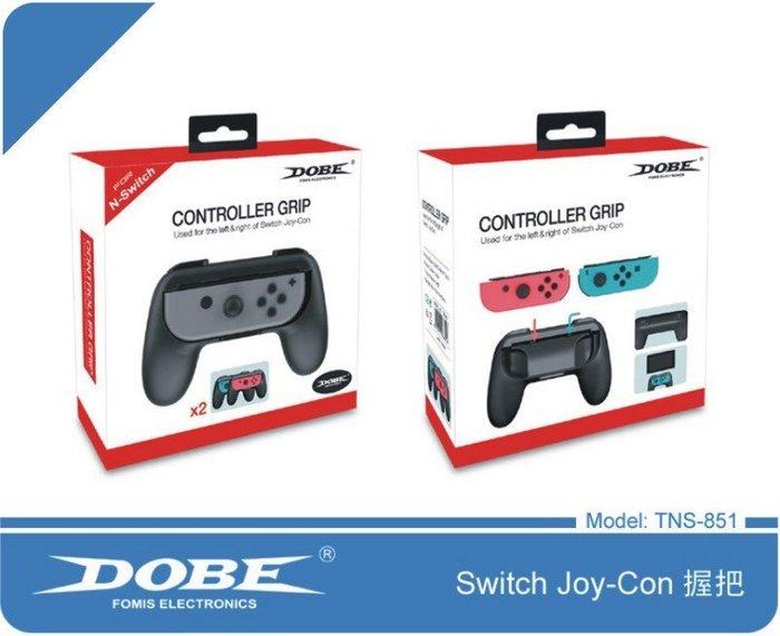 Nintendo 任天堂 Switch NS 遊戲 手把 Joy-Con 托把 小手柄 左右手柄 握把