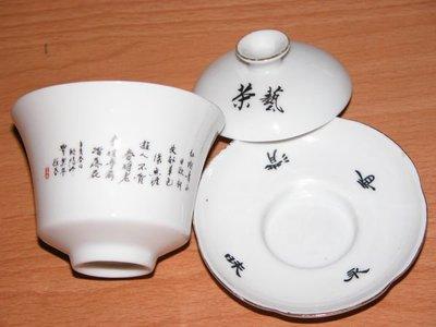 【山沽居】白瓷蓋杯 香清味永