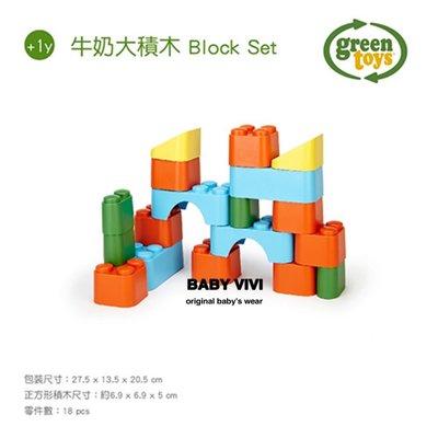 預購。美國Green Toys 無毒安全牛奶大積木