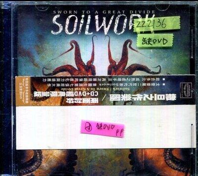 *還有唱片三館* SWORN TO A GREAT DIVIDE SOILWORN 二手 ZZ2136(缺DVD需競標)