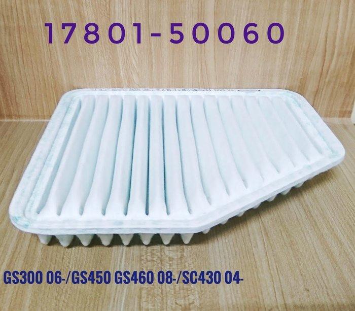 (C+西加小站) 凌志 LEXUS GS300 GS450h GS460 SC430 空氣芯 17801-50060