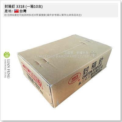 【工具屋】封箱釘 3318 (一箱10盒) 長18mm 一盒1600入 封箱機用 封箱針 裝釘紙箱 打釘機 台灣製