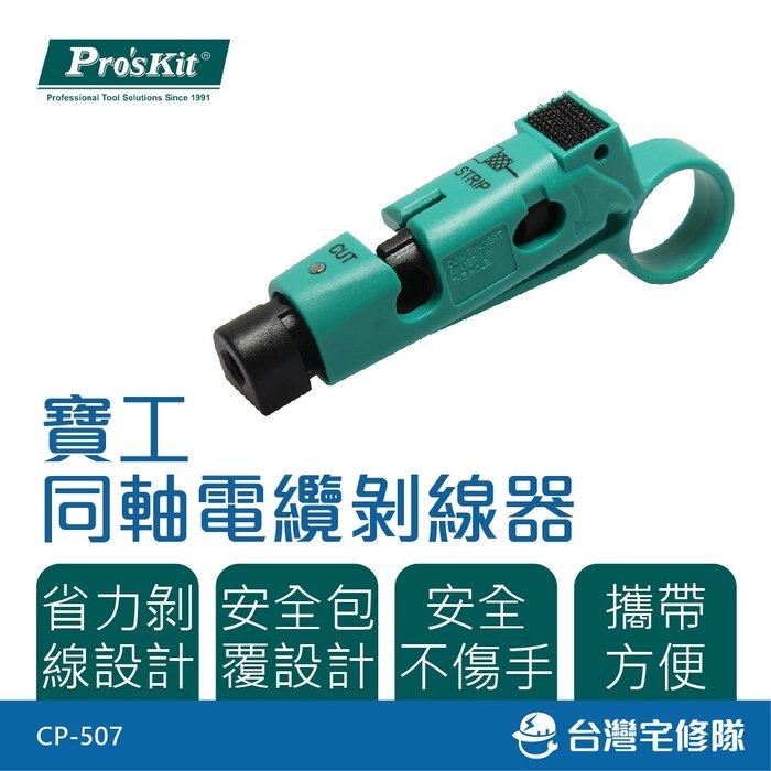 Pro'sKit寶工牌 同軸電纜剝線器 CP-507 剪線器-台灣宅修隊17ihome