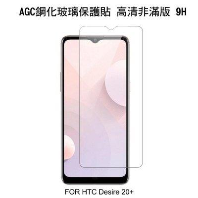 --庫米--Imak HTC Desire 20+ CP+ 滿版鋼化玻璃保護貼 全透明縮版 全膠貼合