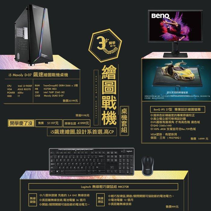 【偉斯電腦】 i5 Mavoly D-07 飆速繪圖戰機桌機/BenQ IPS 27型  專業設計繪圖螢幕