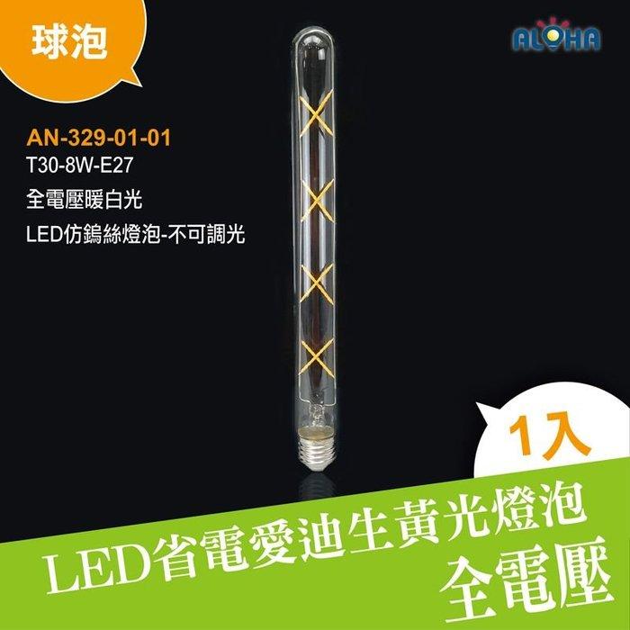 愛迪生led燈泡【AN-329-01-01】T30-8W-E27全電壓暖白光LED仿鎢絲燈泡-不可調光 復古工業風