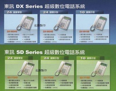電話總機...東訊DX...國際牌TES...眾通...DK...通航DCS...TOSHIBA....施工安裝設定維修服務