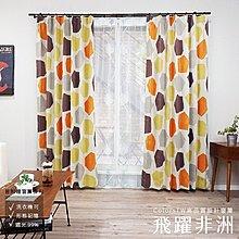 【訂製】 窗簾 飛躍非洲 寬101-150 高151-200cm 2色 ※顏色請留言