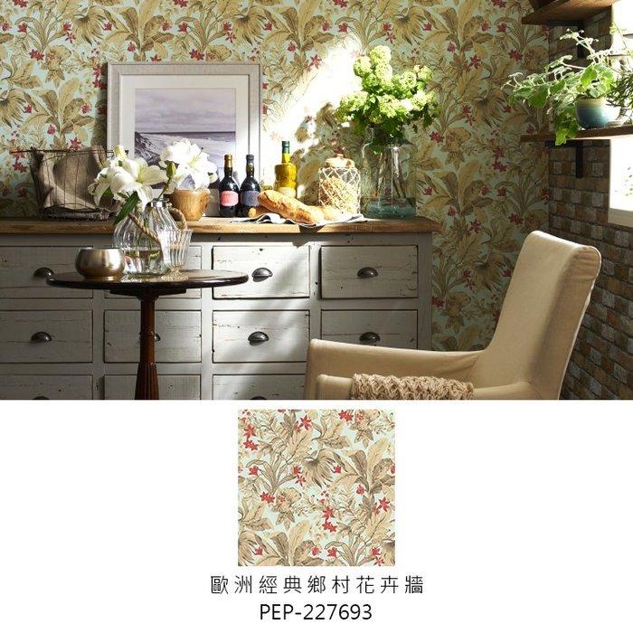【夏法羅 窗藝】日本進口 經典花紋 歐洲經典鄉村花卉牆 鄉村風壁紙PEP-227693