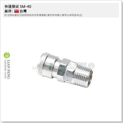 【工具屋】*含稅* 快速接頭 SM-40 日式快速接頭 4分外牙 SM40 氣動母接頭 風管 氣動空壓 40SM