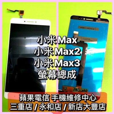 三重/永和【快速維修】小米MAX 小米MAX2 小米MAX3 液晶總成螢幕玻璃觸控面板LCD