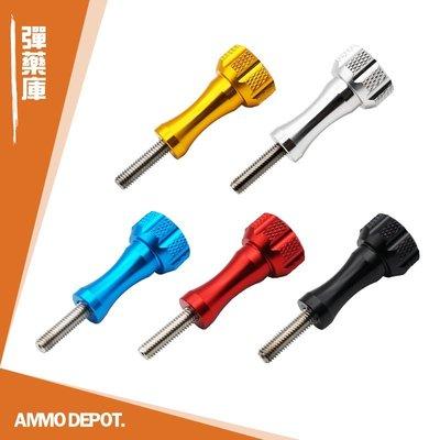 【AMMO彈藥庫】 GoPro Action SJCam 運動相機 配件 航太 鋁合金 M5 螺絲 套組 DF-M12