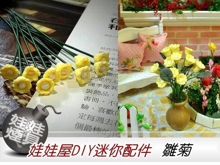 ㊣娃娃研究學苑㊣滿499元免運費 娃娃屋DIY迷你配件 雛菊(單售價) (DIY16)