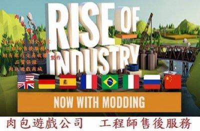 PC版 中文版 官方正版 肉包遊戲 主程式 工業崛起 STEAM Rise of Industry