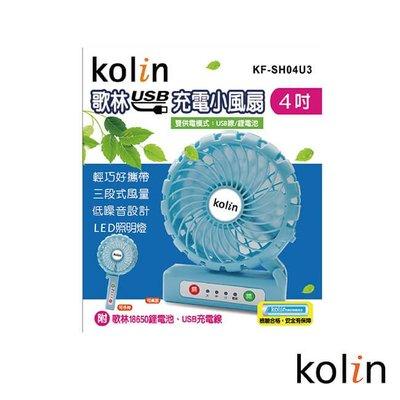「檢驗合格」Kolin歌林 4吋USB充電小風扇 手持 外出 KF-SH04U3電風扇迷你風扇充電嬰兒車桌扇