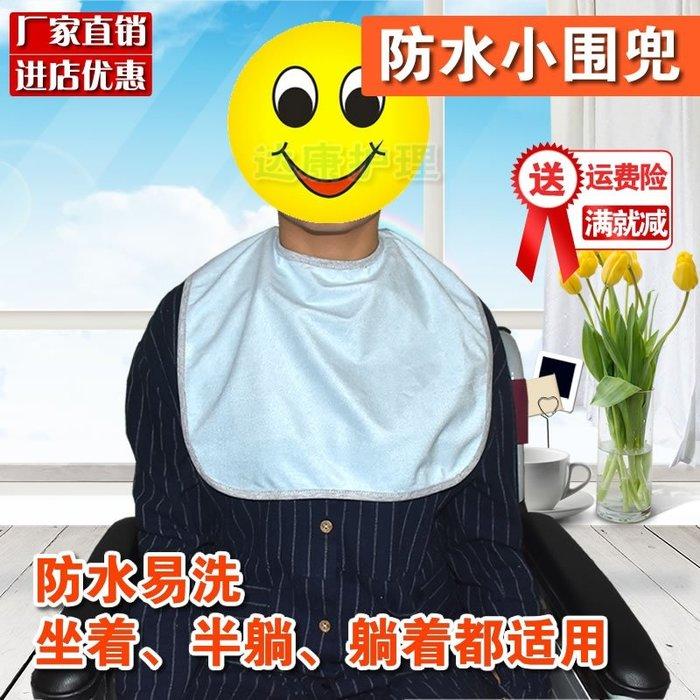 衣萊時尚-熱賣款 老人口水巾 防水 圍嘴 防漏吃飯兜食飯兜成人防水竹纖維圍嘴
