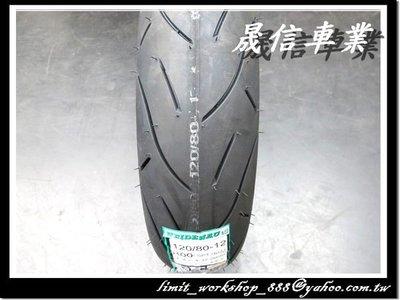 屏東-晟信二輪 德國 海德瑙 HEIDENAU K80 SPT SILICA 運動型矽膠胎 120/80-12(65M)