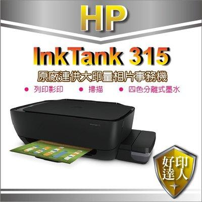 【好印達人+4色原廠填充墨水1組+含稅+可上網登錄送800】HP InkTank 315 連供事務機 同GT5810