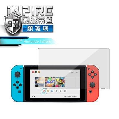 --庫米--iNPIRE 硬派帝國 Nintendo Switch 極薄 9H PET 保護貼 類玻璃 0.12mm