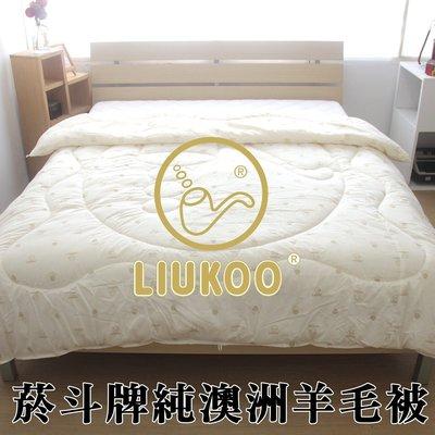 6X7尺雙人羊毛被 棉被~LIUKOO菸斗牌~專櫃品牌 製純羊毛被 100%澳洲羊毛保暖透氣防止靜電~華隆寢具