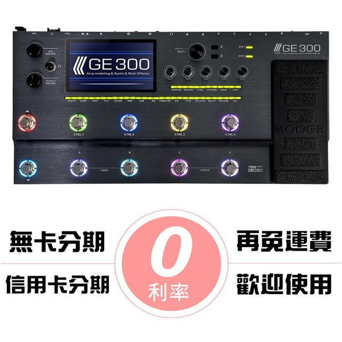 ☆唐尼樂器︵☆送短導免運 Mooer GE300 旗艦級 (公司貨原廠保固) 地板型 音箱模擬 電吉他 綜合效果器