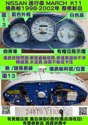 NISSAN K11 MARCH 儀表板 2002- 24810-Y1B39 車速表 轉速表 維修 修理 (白底/藍框/