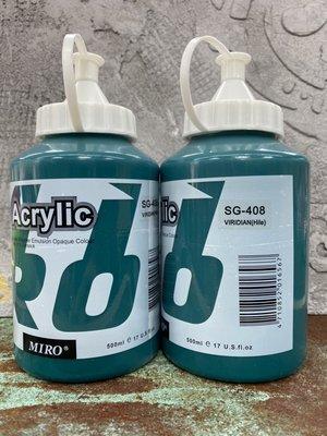 藝城美術~MIRO 壓克力顏料 ACRYLIC (丙烯顏料)色彩純淨亮麗500ml 大容量共37色 一般色#408翠綠