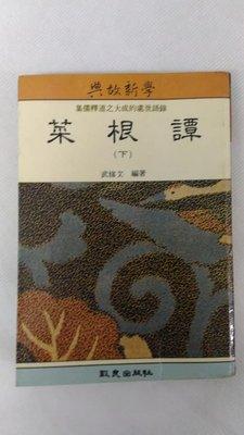 104 菜根譚 (下)