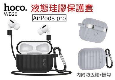 HOCO AirPods PRO耳機保護套  AirPods 液態珪膠保護套